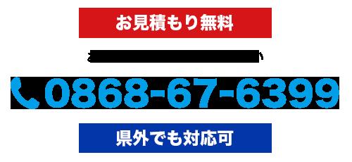0868-67-6399