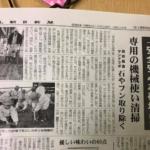 津山朝日新聞に掲載