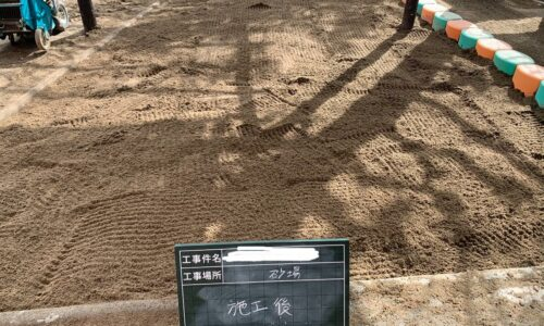 津山市 砂場清掃